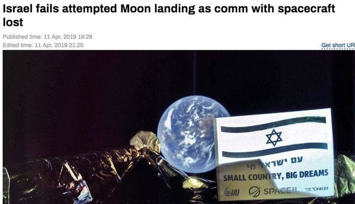 israel_moon_fail.jpeg
